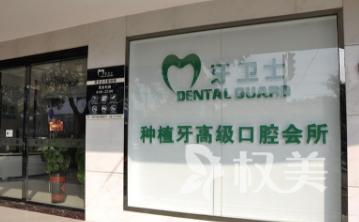 柳州牙卫士口腔门诊部
