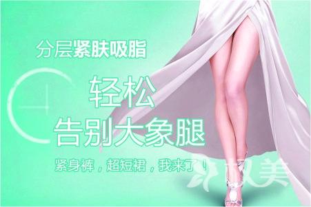 上海吸脂整形手术有没有风险 几次见效 上海容妍美容医院大腿吸脂报价