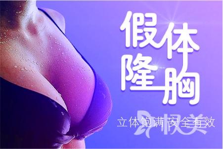无痕隆胸手术价格高吗 东莞南华妇科医院妇科整形安全吗