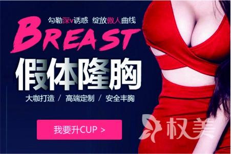 杭州假体隆胸医院哪家好 假体丰胸安全吗 价格大概是多少
