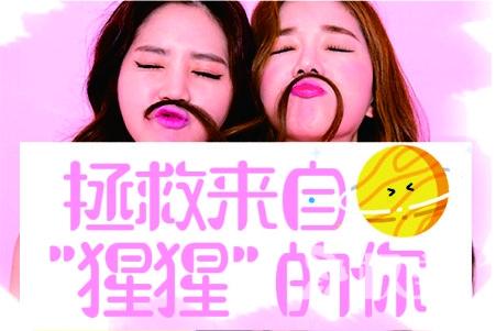 北京哪里脱毛好 激光脱唇毛费用一般是多少