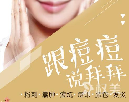 广州后勤医院激光整形美容怎样去脸上的痤疮 激光清除率是70%~80%