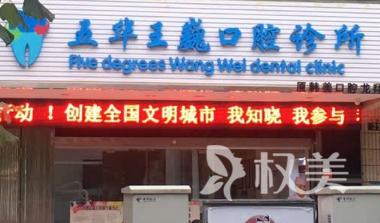 昆明王巍口腔診所