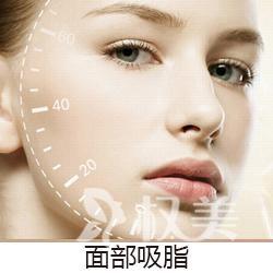 面部吸脂费用是多少 宁波哪家医院吸脂瘦脸不变形