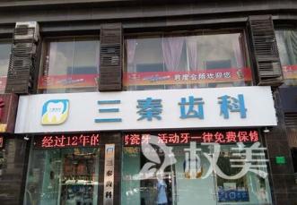 咸阳三秦口腔诊所