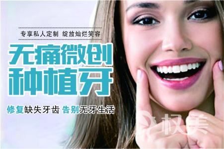 北京种植牙那家好 北京种植牙价格表