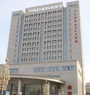 天津第四医院烧伤美容整形科