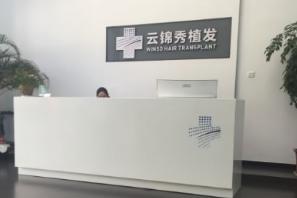 宁波云锦秀植发医疗整形医院