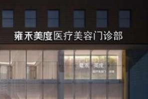 南京雍禾植发美容整形医院