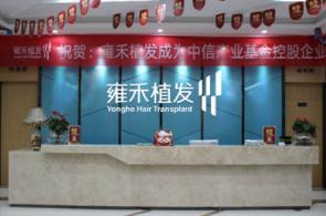 长沙雍禾优德w88中文官网登录前台接待