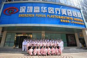 深圳富华植发医疗整形医院