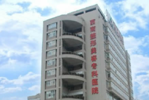 重庆西南医院植发整形科