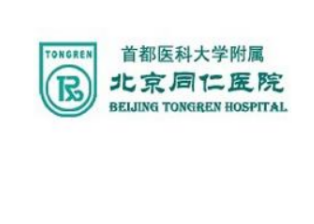北京同仁医院植发整形科