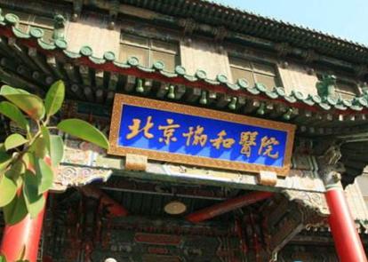 北京协和医院植发美容整形科