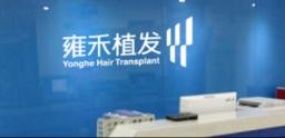 温州雍禾植发整形医院