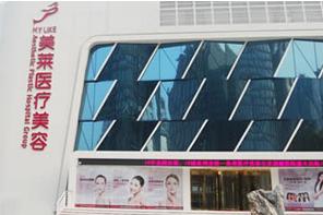 北京美莱毛发移植整形医院