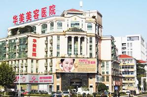 南京华美医院植发美容整形科