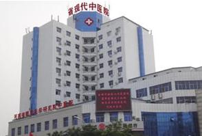 河南省现代医学研究院中医院植发整形科