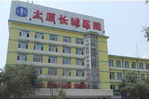 山西太原长城医学植发整形医院