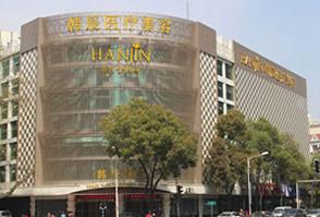 南京韩辰植发医疗整形医院