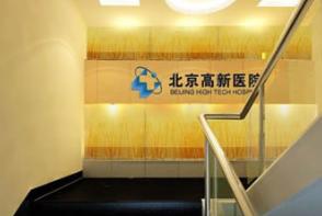 北京高新医院毛发移植整形科