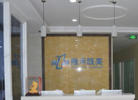 杭州雍禾植发美容整形医院