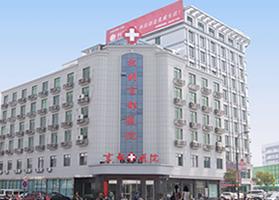 杭州京都医院毛发种植医疗整形科