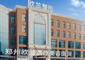 郑州欧兰植发美容整形医院