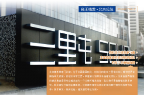 北京雍禾植发医疗美容整形医院