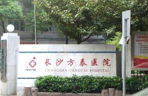 湖南长沙方泰医院植发美容整形科