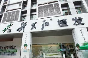 广州新发现植发医疗美容整形医院