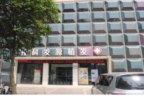 上海科发源植发医疗整形医院