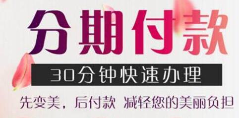 昆明丽都(原仁爱)医疗美容医院 3月份整形活动价格表