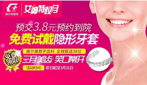 南京施尔美整形美容医院 3月份整形活动价格表