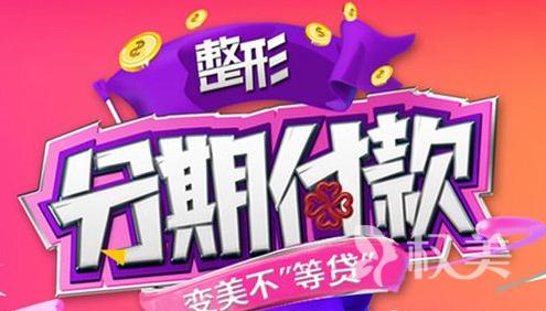 杭州格莱美医疗美容医院 4月份整形活动价格表