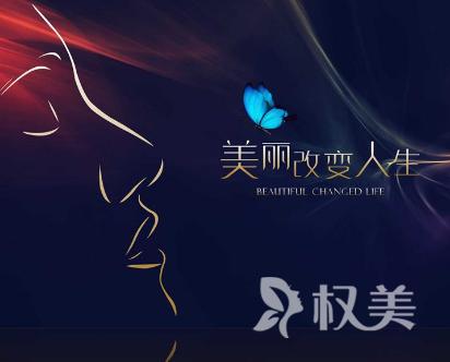 重庆联合丽格整形美容医院 5月份整形活动价格表