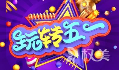 深圳阳光整形美容医院 乔雅登沙龙会活动政策