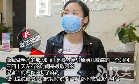 长沙徐女士怀孕高兴不起来 哭诉美容院整形前为何不孕检