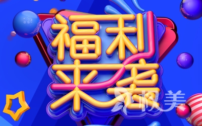 上海伊莱美美容整形医院 暑期整形活动价格表