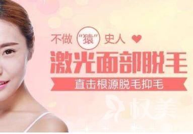 女性面部怎么脱毛呢  深圳张敏兰整形医院激光面部脱毛的优势分别有哪些