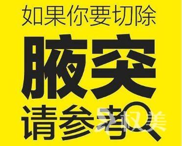 青岛刘晋胜整形医院副乳吸脂术具有哪些优势  有没有副作用呢
