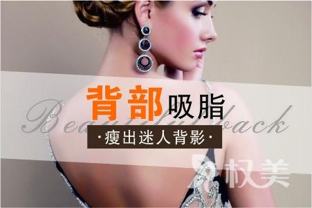 背部吸脂手术价格大概是多少 杭州美莱整形吸脂手术安全吗 哪些人适合做